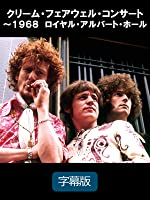 クリーム・フェアウェル・コンサート~1968 ロイヤル・アルバート・ホール(字幕版)