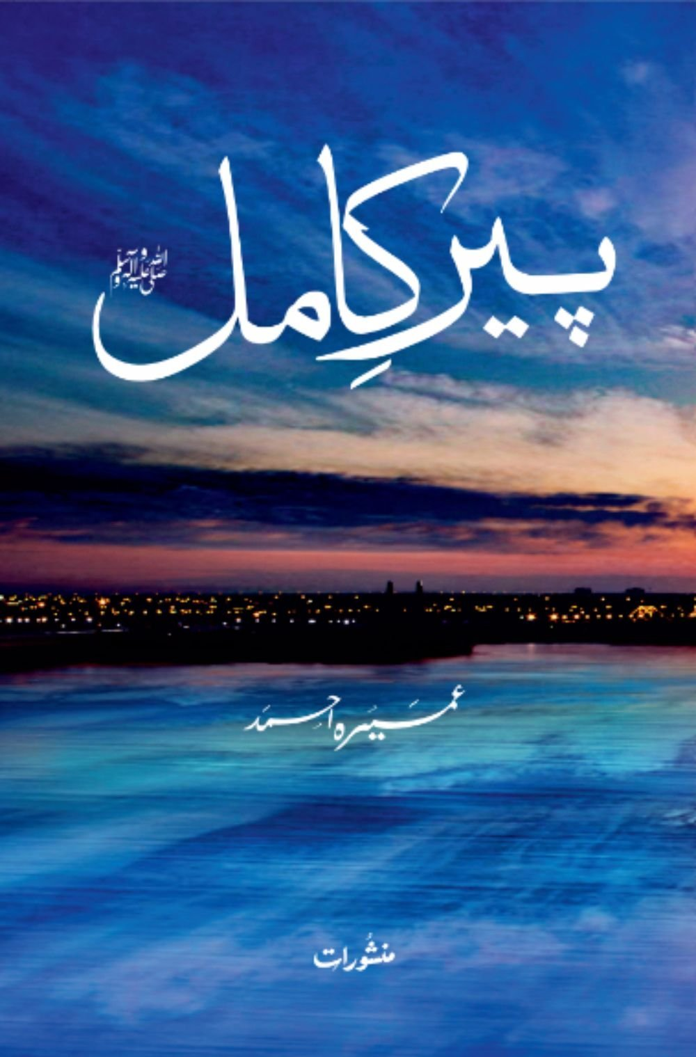 Buy Peer e Kamil Book Online at Low Prices in India | Peer e
