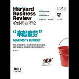 """""""奉献疲劳""""(《哈佛商业评论》2017年第4期)"""