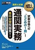 通関士教科書 通関士試験「通関実務」集中対策問題集 第2版