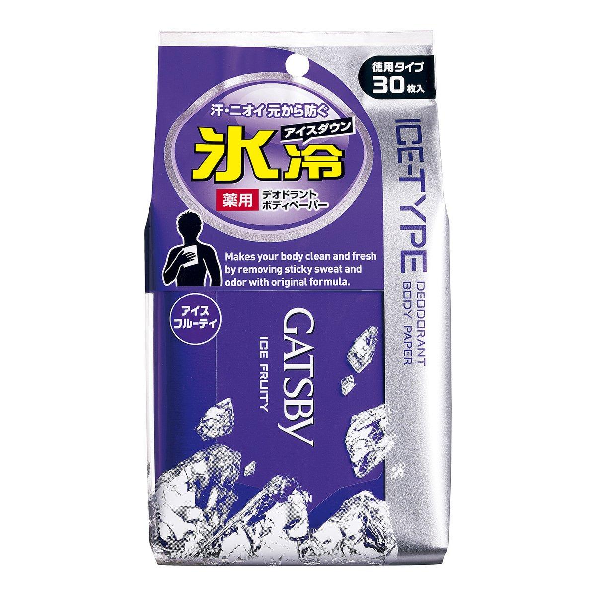 ギャツビー アイスデオドラントボディペーパー  <德用> 30枚 (医薬部外品)