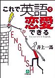 これで英語で恋愛できる これで英語が使える!