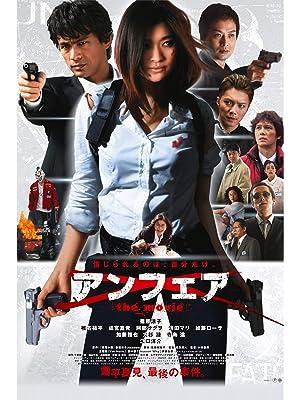 Amazon.co.jp: アンフェア the movieを観る | Prime Video