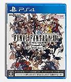ファイナルファンタジーXIV コンプリートパック - PS4