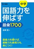 国語力を伸ばす語彙1700 (シグマベスト)
