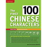 The First 100 Chinese Characters: Simplified Character Edition: (HSK Level 1) The Quick and Easy Way to Learn the Basic Chine