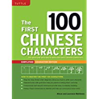 The First 100 Chinese Characters: Simplified Character Edition: (HSK Level 1) The Quick and Easy Way to Learn the Basic…