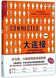 大连接:社会网络是如何形成的以及对人类现实行为的影响