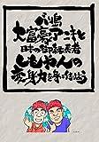 バリ島大富豪アニキと日本の御縁長者しもやんの変身力を身に付けよう [DVD]