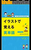 イラストで覚える英単語VOL.1-99円books