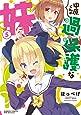中原くんの過保護な妹 5 (バンブーコミックス WINセレクション)