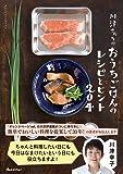 川津さんちのおうちごはんのレシ (ORANGE PAGE BOOKS)