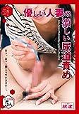 優しい人妻の激しい尿道責め [DVD]