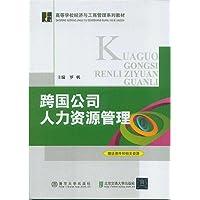 普通高等教育经济与管理类规划教材:跨国公司人力资源管理