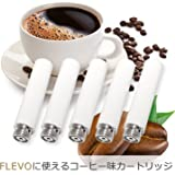Delic(JP) FLEVO フレヴォ 互換カートリッジ 5本 コーヒー ホワイト 交換用 アトマイザー フレーバーカートリッジ