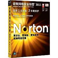 诺顿网络安全特警2011(1用户 2年免费升级)