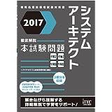 2017 徹底解説 システムアーキテクト本試験問題 (本試験問題シリーズ)