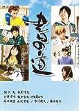 「書の道」 通常版 [DVD]