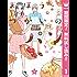 まほうつかいのパン【期間限定無料】 1 (マーガレットコミックスDIGITAL)