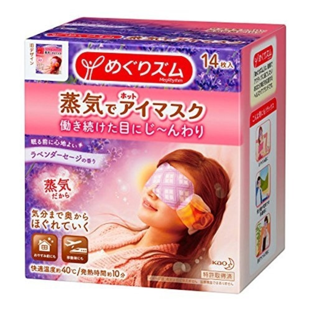 Kao MEGURISM Health Care Steam Warm Eye Mask,Made in Japan, Lavender Sage 14 Sheets by KAO