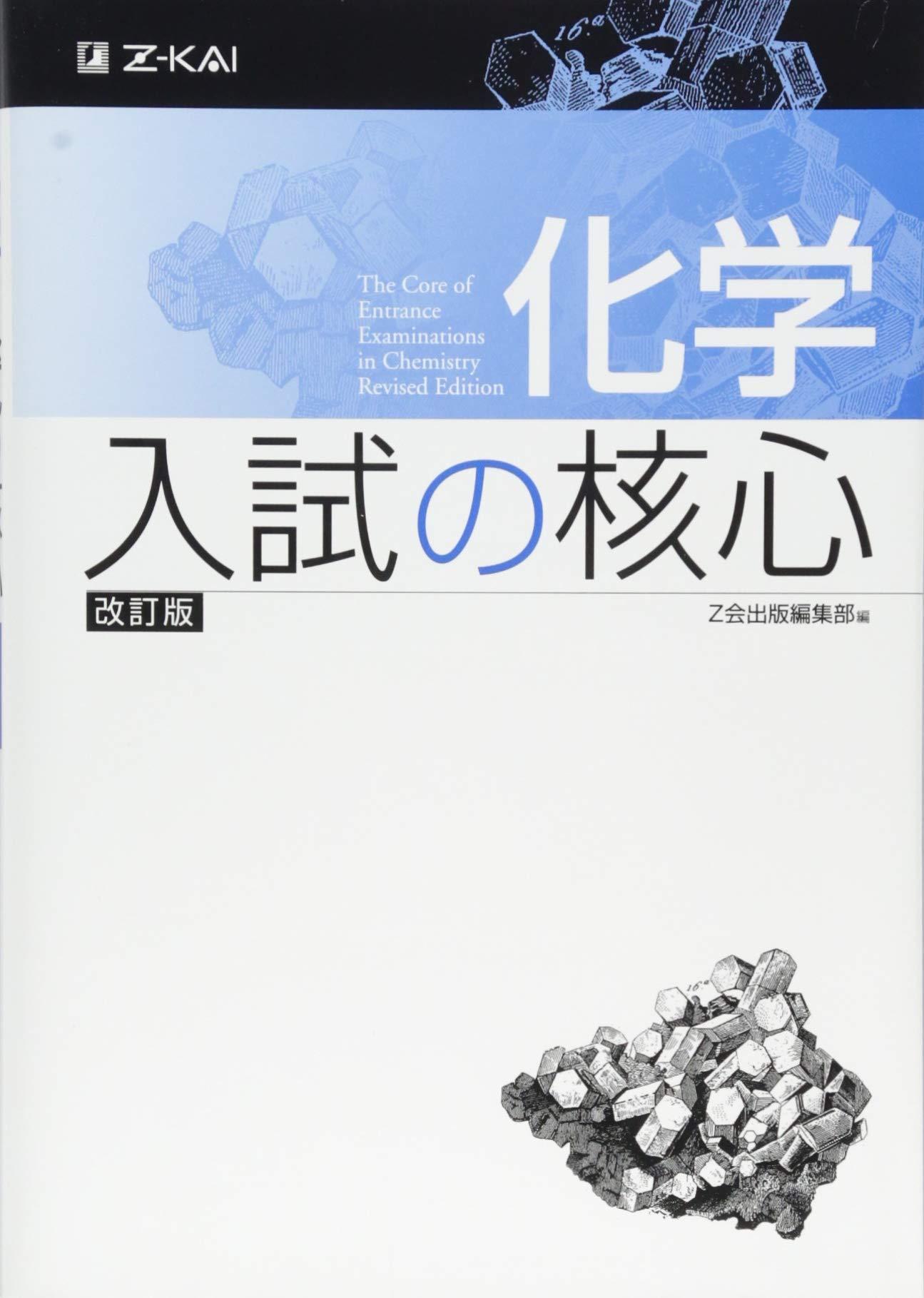 化学のおすすめ参考書・問題集『化学入試の核心』