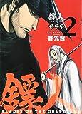 鏢人 ーBLADES OF THE GUARDIANSー 2 (2巻) (ヤングキングコミックス)