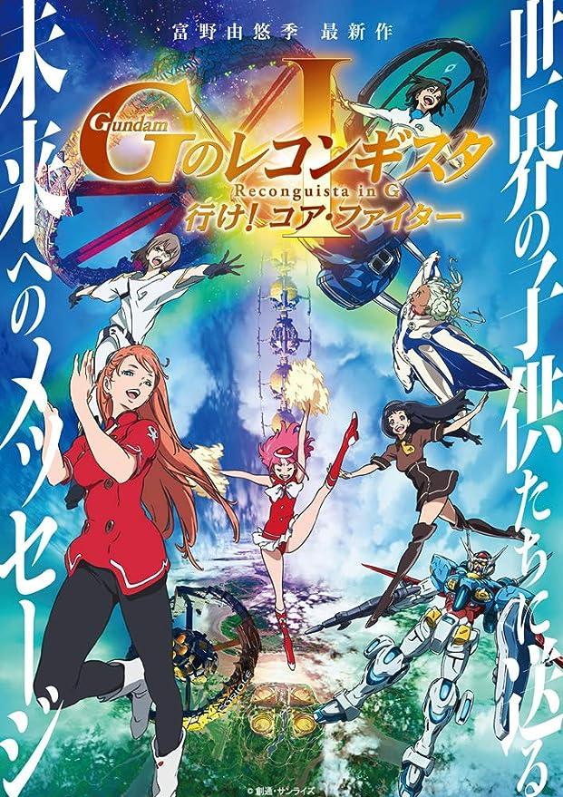 Amazon | 劇場版『Gのレコンギスタ I』「行け! コア・ファイター」 [DVD] | アニメ