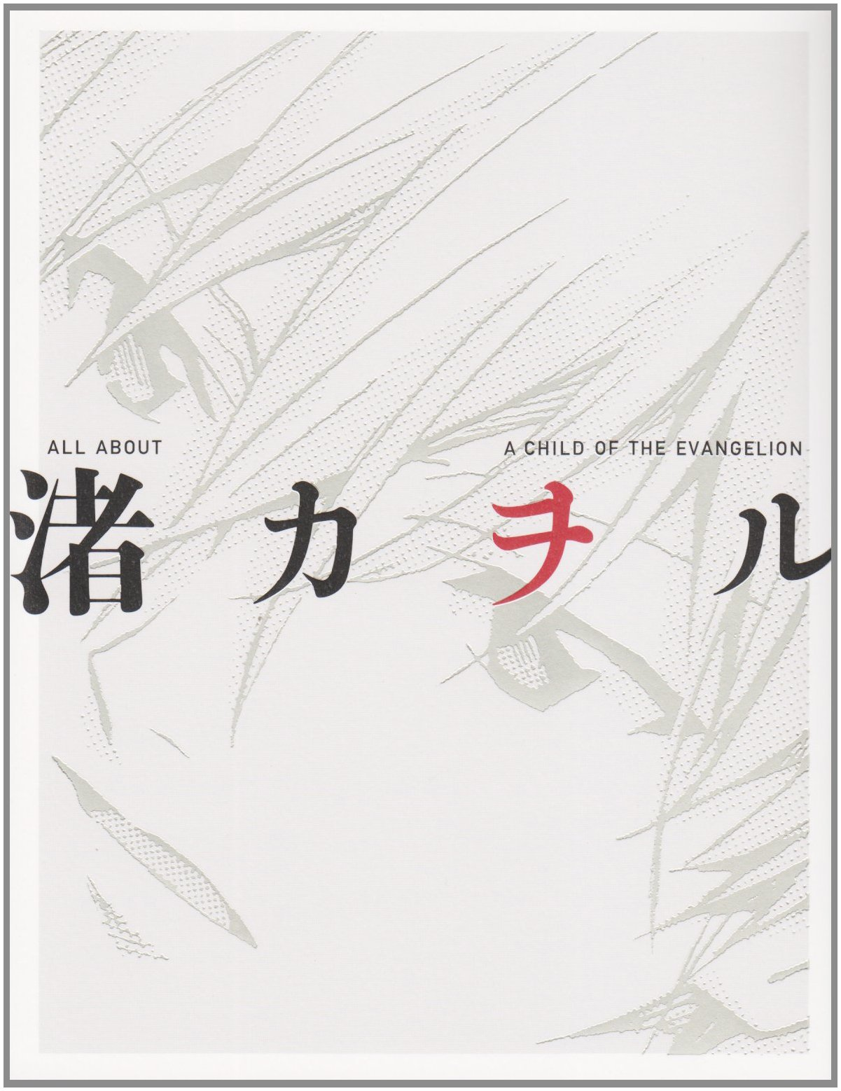 All About 渚カヲル A Child Of The Evangelion Gainax カラー