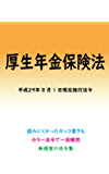 厚生年金保険法平成29年度版(平成29年8月1日) カラー法令シリーズ