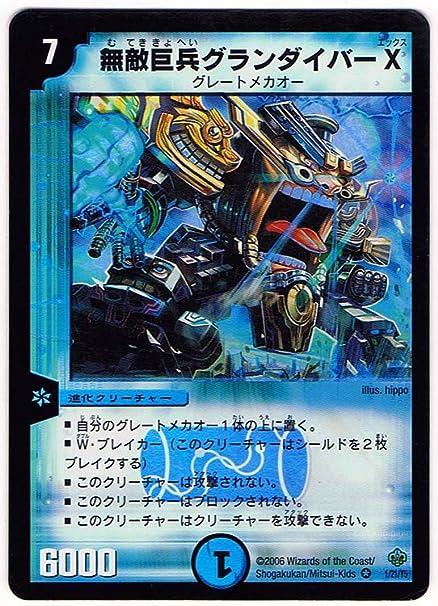 Tarjeta Individual] invencible gigante Soldado Gran Diver X ...