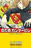 のだめカンタービレ(1) (Kissコミックス)
