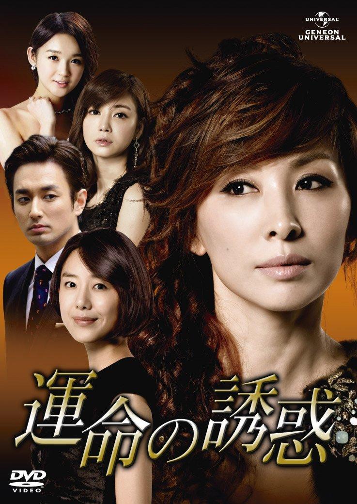 [DVD]運命の誘惑 DVD-SET3