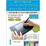 メディアカバーマーケット XP-Pen Artist22E 機種用 【 ペーパーライク ブルーライトカット 反射防止 指紋防止 気泡レス 抗菌 液晶保護 フィルム 】