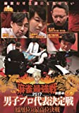 麻雀最強戦2017 男子プロ代表決定戦 鳳凰位対最高位決戦 下巻 [DVD]