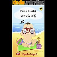 Marathi Children's book: Where is the Baby: Children's Picture Book English-Marathi (Bilingual Edition), Bilingual Children's Book (Marathi Edition), Marathi ... (Bilingual Marathi books for children 1)