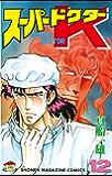スーパードクターK(12) (週刊少年マガジンコミックス)