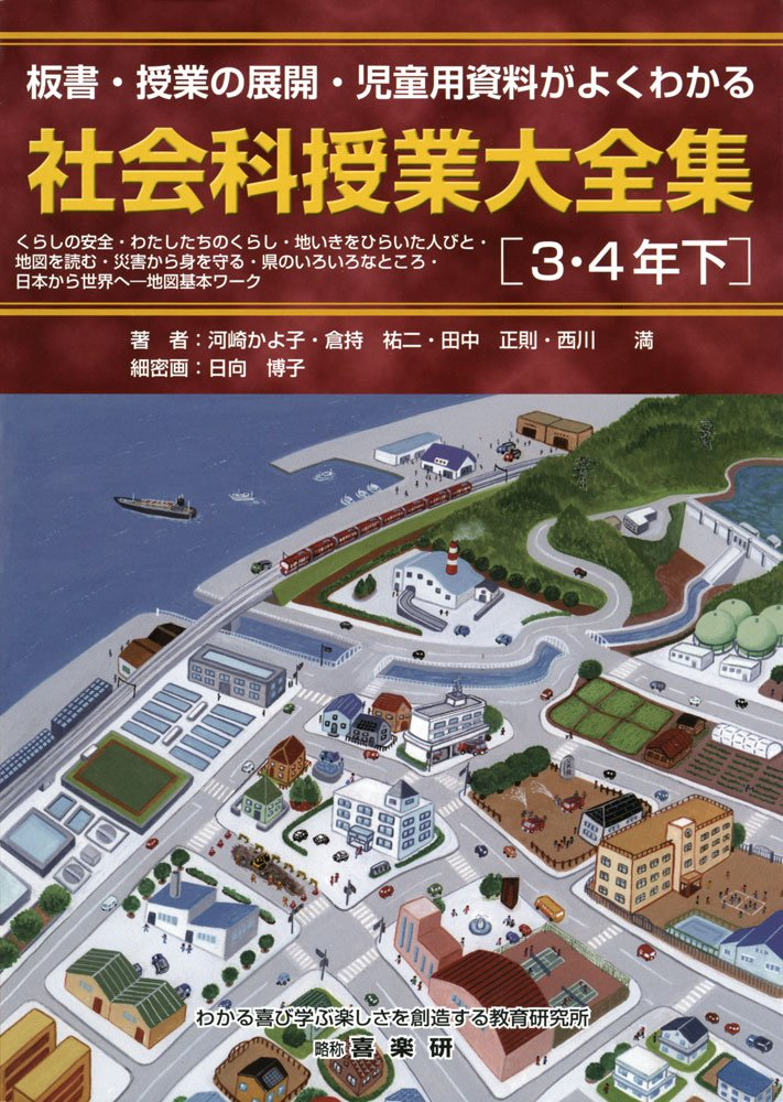 Download 3.4 years under social studies lesson Complete Works - development and documentation for children blackboard-class is well understood (2013) ISBN: 4862771416 [Japanese Import] pdf epub