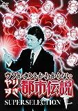 ウソかホントかわからないやりすぎ都市伝説 下巻 ~SUPER SELECTION~ [DVD]