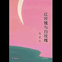 张爱玲全集02:红玫瑰与白玫瑰(2019版,生在这世上,没有一样感情不是千疮百孔的。)