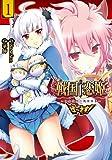 戦国†恋姫~乙女絢爛☆戦国絵巻~ ば~さす! (1) (電撃コミックスNEXT)