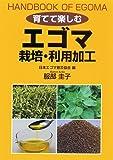 エゴマ 栽培・利用加工 (育てて楽しむ)