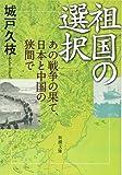 祖国の選択―あの戦争の果て、日本と中国の狭間で― (新潮文庫)