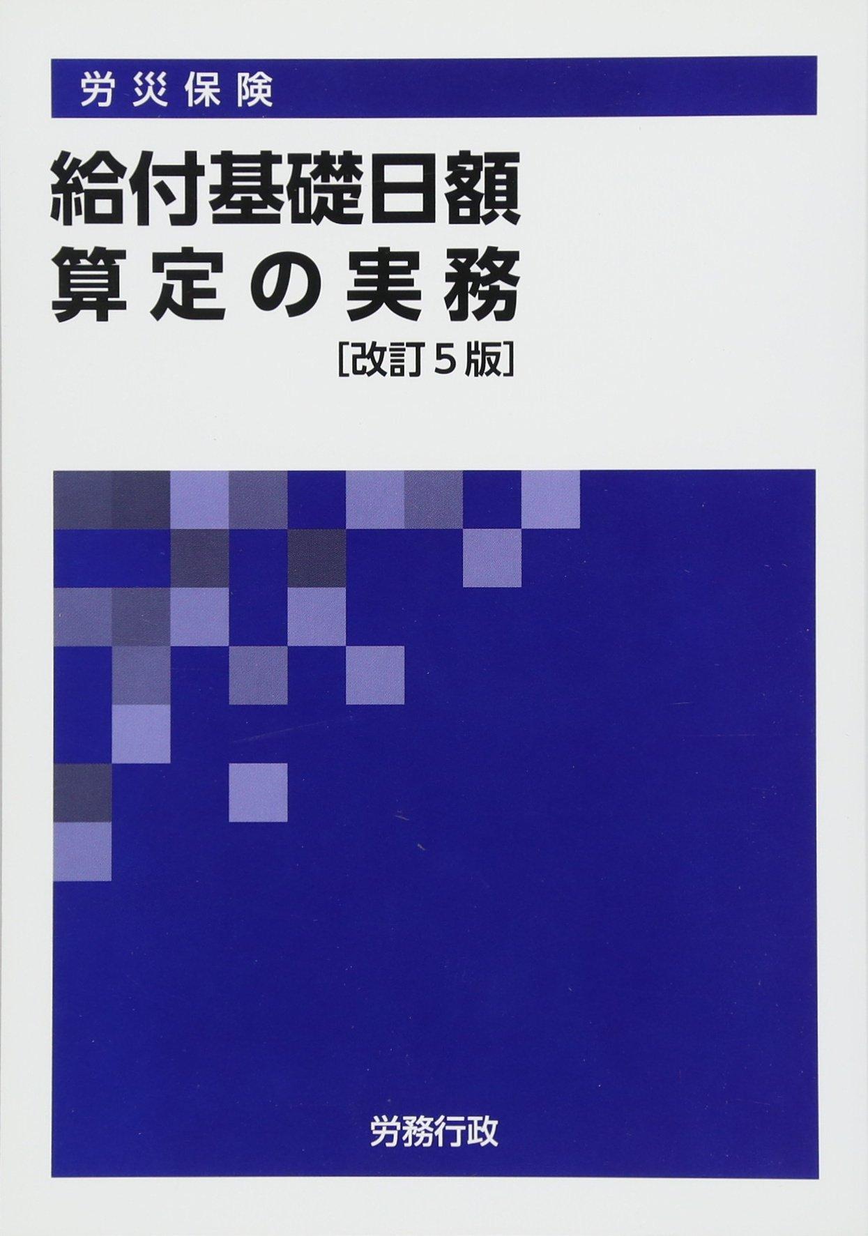 Rosai hoken kyufu kiso nichigaku santei no jitsumu. PDF