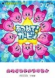 あつめて!カービィ: 任天堂公式ガイドブック (ワンダーライフスペシャル NINTENDO DS任天堂公式ガイドブック)
