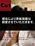 Cut (カット) 2008年 12月号 [雑誌]