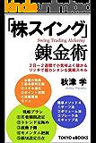 「株スイング」錬金術~2日~2週間で小気味よく儲かるリッチで超カンタンな実戦スキル~
