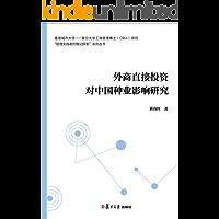 外商直接投资对中国种业影响研究