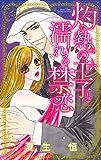 灼熱の王子と濡れる禁恋 (ミッシィコミックスYLC Collection)