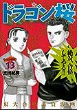 ドラゴン桜(13) (モーニングコミックス)