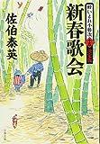 新春歌会 酔いどれ小籐次(十五)決定版 (文春文庫)